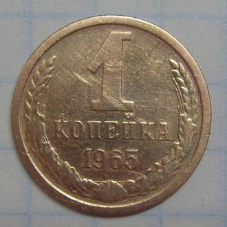 1 копейка 1965 СССР.
