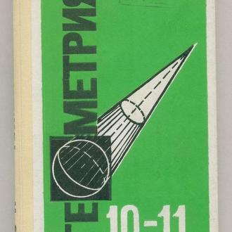 Геометрия 10-11 клас