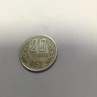 БОЛГАРИЯ, 20 стотинок 1962