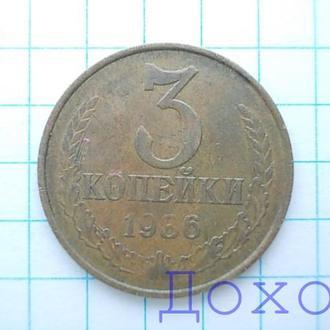Монета СССР 3 копейки 1986 №4