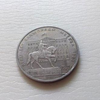 СССР Долгорукий 1 рубль! Еще 100 лотов!