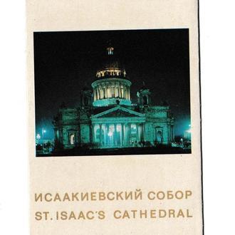 Открытка буклет сувенир 1972 Ленинград, Исаакаевский Собор, раскладная