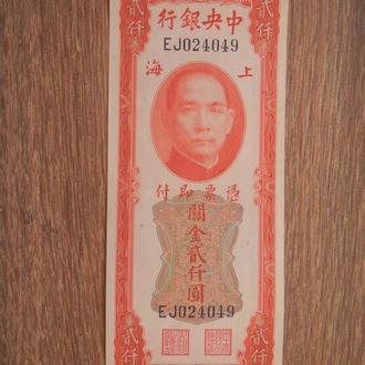 Китай 2000 золотых юнитов 1947 Золотой стандарт Китайской таможни EJ024049 aUNC