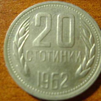 20 стотинок Болгарія 1962р