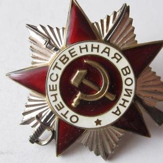 Орден Отечественной Войны 2 степени №1504075