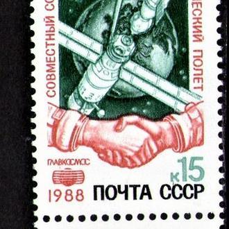 SS 1988 г. Совместный советско-афганский космический полет  (Чистые (**)). ПОЛЕ! КЦ35р.