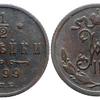 1/2 копейки 1899 года №4928