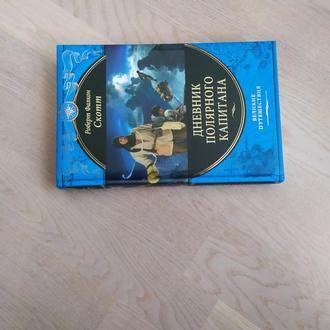Скотт Р.Ф. Дневник полярного капитана . Серия: Великие путешествия . Подарочное издание