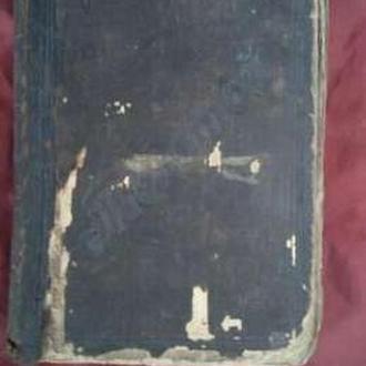 """Старинная книга Толстого """"Война и мир"""""""
