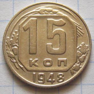 СССР_ 15 копеек 1948 года  оригинал