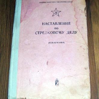 Наставления по стрелковому делу. (Извлечения). (1973 г.).