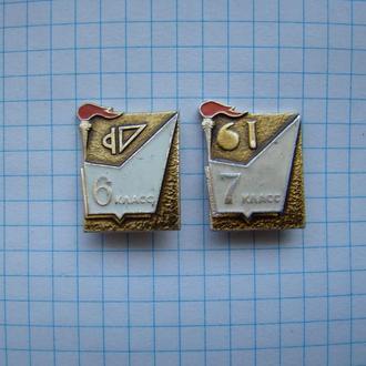 Средняя школа 6 и 7 класс из СССР.