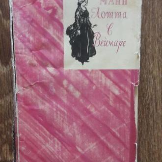 Манн Томас. Лотта в Веймаре. Серия: Зарубежный роман ХХ века. 1957г.