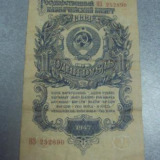 банкнота 1 рубль 1947 год №36
