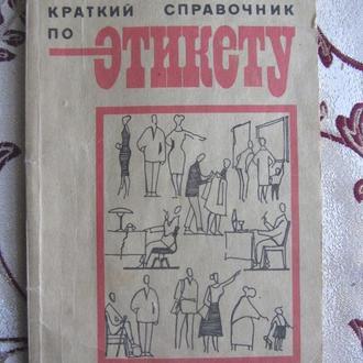 Новохацкая Л.П. (сост.) Краткий справочник по этикету