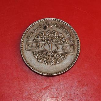 1 фунт 1979 г Сирия