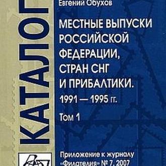 Местные выпуски марок России, СНГ 1991-95 - 2 тома - на CD