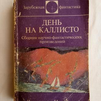 Сборник фантастики - День на Каллисто -