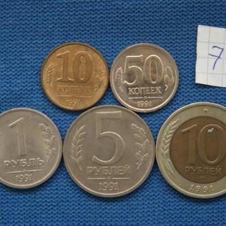 СССР набор монет 1991 г ГКЧП  77