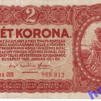 Венгрия 2 кроны 1920 нечастая Р58 без звездочки!