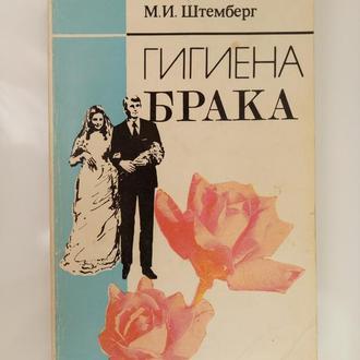 Гигиена брака - Г.А. Паллади , М.И. Штемберг -