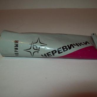 Крем для обуви Черевички про-во СССР