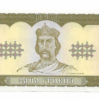 1 гривна 1992 UNC Ющенко Украина