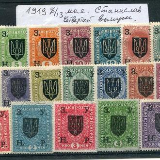 Станіслав 4 випуск. 1919 р.