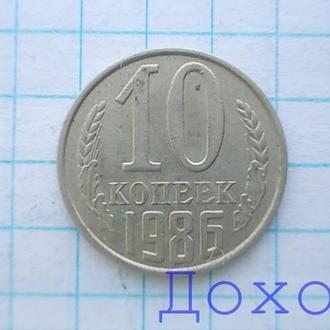Монета СССР 10 копеек 1986 №3