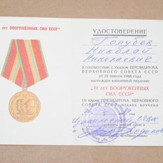 Удостоверение к медали 70 л ВС СССР