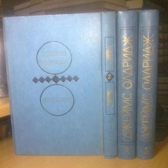 Олдридж. Собрание сочинений в 4 томах