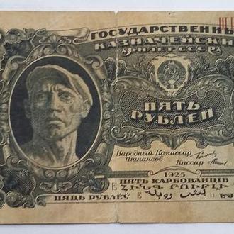 5 рублей 1925 серия ЩШ
