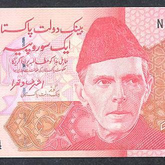 Боны Азия Пакистан 100 рупий 2017 г.