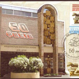 НОВИНКА! Картмаксимум Національна бібліотека України для дітей 50 років!