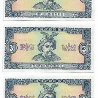 5 гривен Матвиенко 1992 Украина UNC редкая!! Три номера подряд, 3шт.