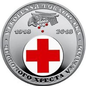 100 років утворення Товариства Червоного Хреста 5 грн 2018 рік (Красный Крест / Червоний Хрест)