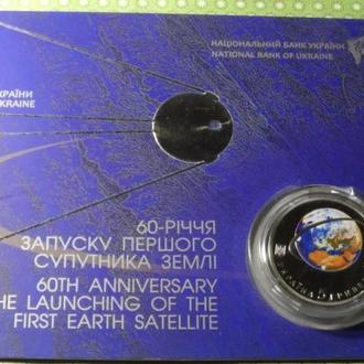 Буклет 5 гривен 2017 60-річчя запуску першого супутника Землі 60 лет запуску первого спутника Земли