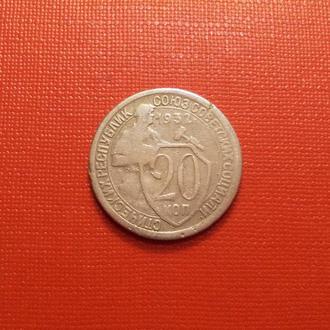 СССР 20 копеек 1932