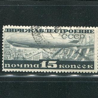 СССР 1932 АВИАЦИЯ ТРАНСПОРТ ДИРИЖАБЛЬ 12-1/4