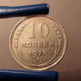 Монета 10 копеек 1928 год. Серебро. Отличная.