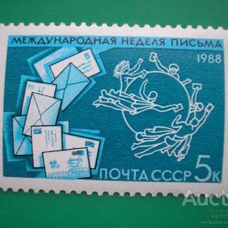 СССР 1988 Неделя письма MNH