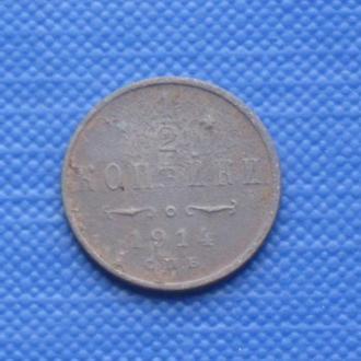 1/2 копейки 1914