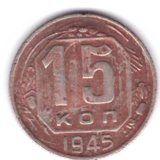 1945 СССР 15 копеек