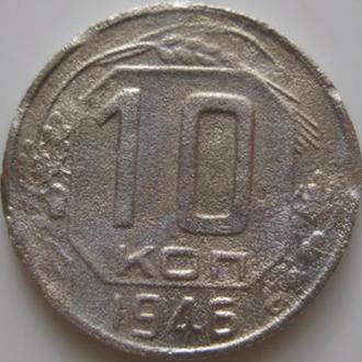 10 копеек 1946г.