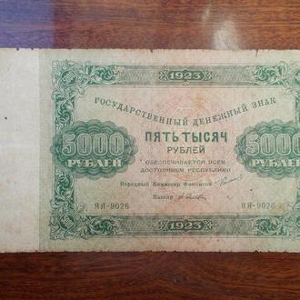 5000 рублей 1923 года Серия ЯЯ-9026