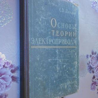 Миллер Е.В.  Основы теории электропривода.