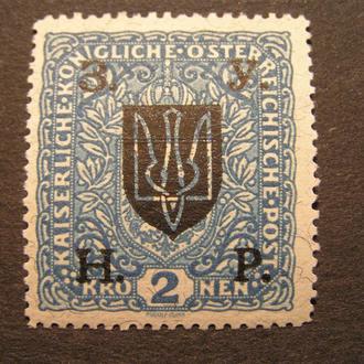 Україна Украина 1919 травень VI Станіслівів 6 -а серія ЗУНР З.У.Н.Р. 2 КОРОНи корона * MLH Австрия