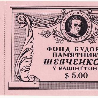 Фонд будови памятника Шевченку у Вашингтоні 5 доларів