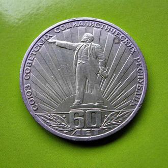 Юбилейная монета 1 рубль 1982 год. 60-летие образования СССР