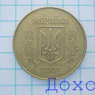 Монета Украина Україна 50 копеек копійок 2007 гурт мелкие насечки №2